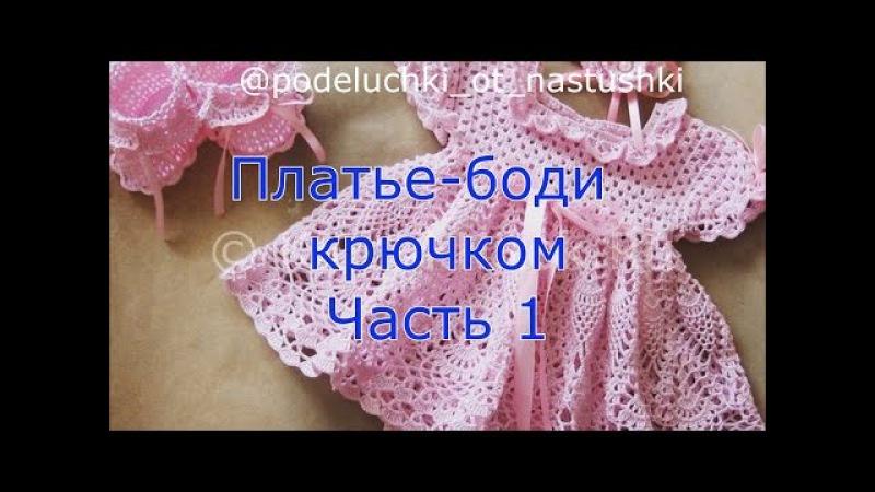Платье боди крючком Часть 1
