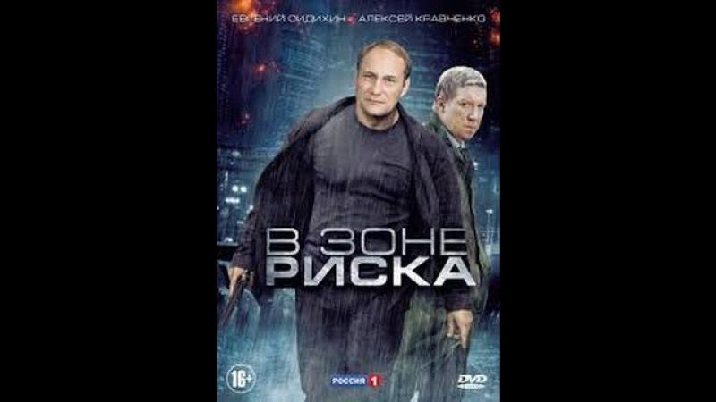 В зоне риска 10,11,12 серии (2012)