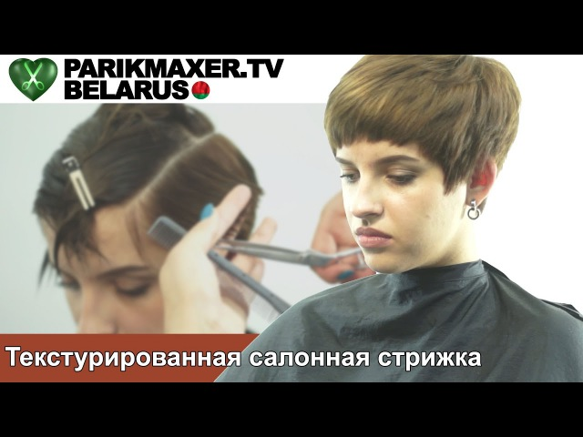 Текстурированная салонная стрижка. Кристина Ковалевская. ПАРИКМАХЕР ТВ БЕЛАРУСЬ
