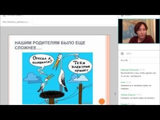 Как говорить с детьми о сексе М.Травкова