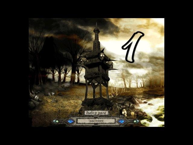 Disciples II: Восстание Эльфов / Орды Нежити - Миссия 1 (Russobit-M) 1080p/60