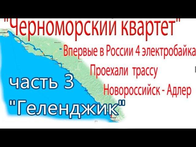 часть 3 Геленджик velomastera.ru веломастера