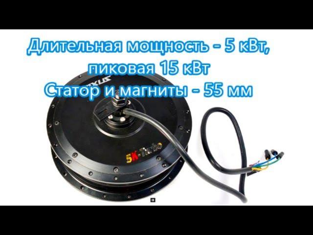 Длительная мощность - 5 кВт, пиковая 15 кВт веломастера velomastera.ru