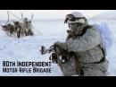 80 ОМСБр А • Арктическая бригада • 80th Independent Motor Rifle Brigade • Russian Arctic Brigade
