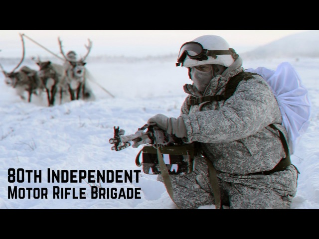 80 ОМСБр (А) • Арктическая бригада • 80th Independent Motor Rifle Brigade • Russian Arctic Brigade