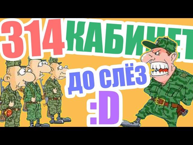 314 кабинет ДО СЛЁЗ :D (Прикол По Телефону / Технопранк)