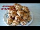 Простой рецепт вкусных рогаликов на смальце(свином жире) с вареньем Домашние круасаны