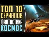 """ТОП 10 Сериалов """"Космическая фантастика"""" #Кино"""