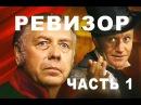 Ревизор Часть 1 (1982) Фильм-Спектакль Театра Сатиры