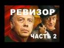 Ревизор Часть 2 (1982) Фильм-Спектакль Театра Сатиры