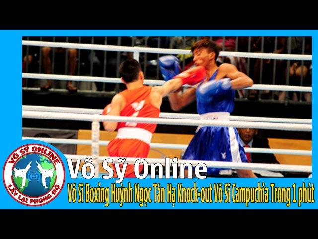Tin Tức SEA Games 29 - Võ Sĩ Boxing Huỳnh Ngọc Tân Hạ Knock out Võ Sĩ Campuchia Trong 1 phút
