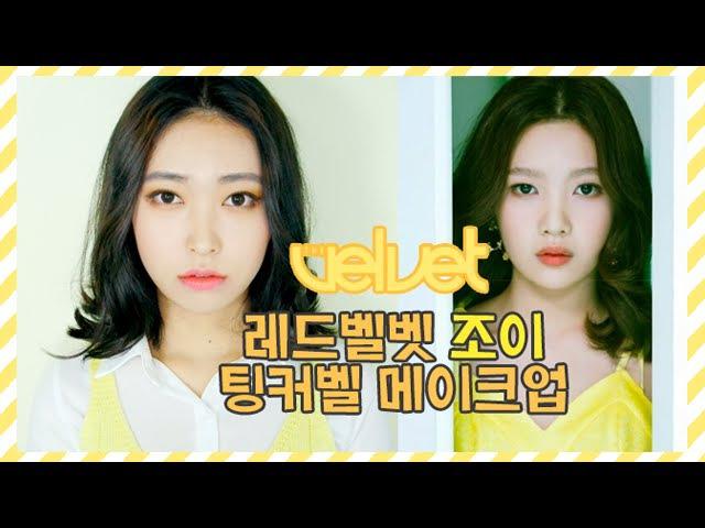 ENG 레드벨벳 조이 메이크업 Red Velvet JOY Makeup⎪BingBing빙빙