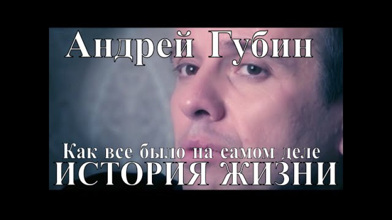 Андрей Губин о себе - История жизни