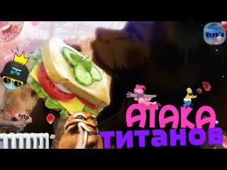 Атака Титани ||RYTP\=-_