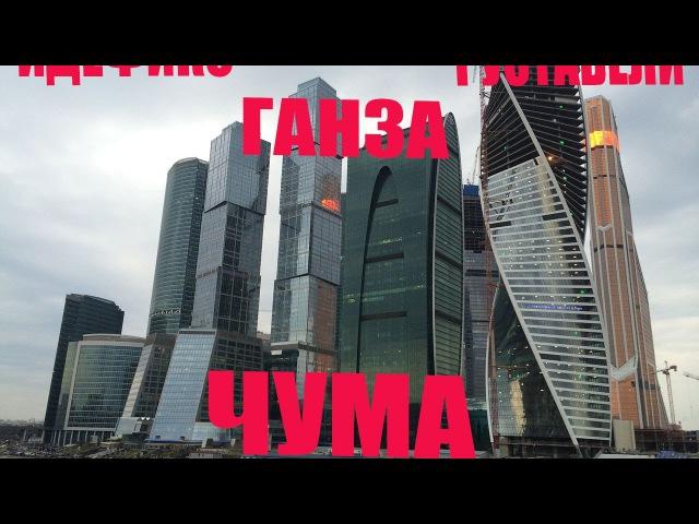 Идефикс feat. Ганза Руставели - Чума
