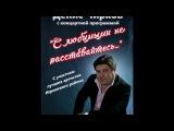 Денис Чирков с концертной программой