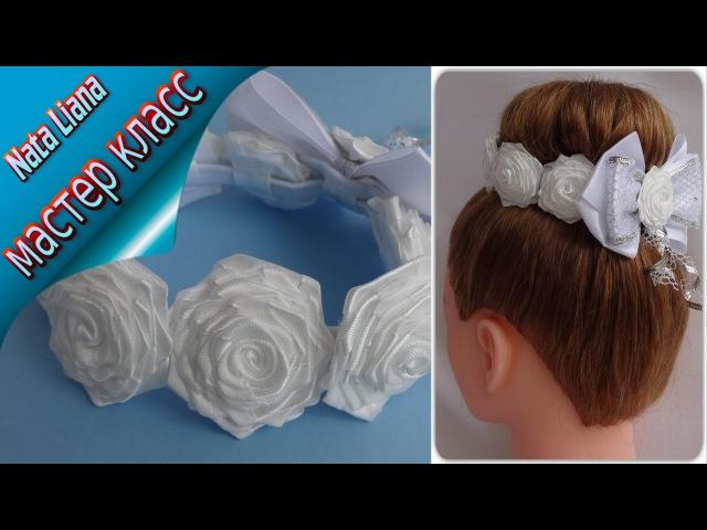 Резинка на пучок с розами./ Украшение для волос на 1 сентября. МК. КАНЗАШИ.