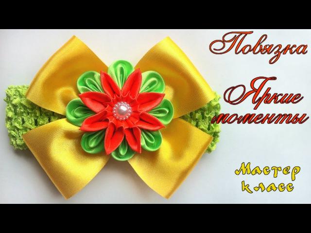 Повязка бант цветок канзаши из атласных лент МК. Headband bow kanzashi flower satin ribbon