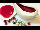 Праздничный КЛЮКВЕННЫЙ СОУС. Пикантный.  Самый вкусный . Cranberry Sauce.