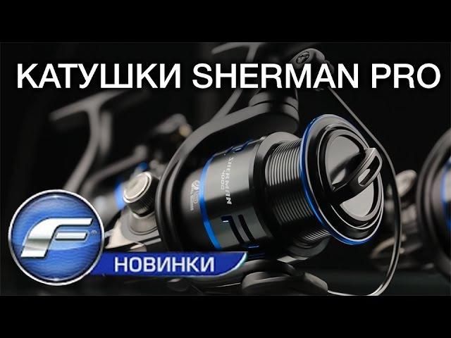 Катушки Sherman Pro