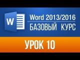Курс онлайн обучения Microsoft Word 2013/2016. Бесплатно! Урок 10