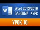 Способы сохранения документа в Ворде 2018 Word 2013 2016 для Начинающих
