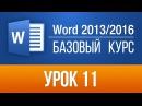 Как Ворд Документ Сохранить в ПДФ За несколько секунд Word 2013 2016 для Начинающих