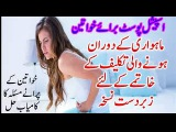 Home Remedies for Menstrual Cramps or Pain During Periods  Instant Relief from Periods Pain