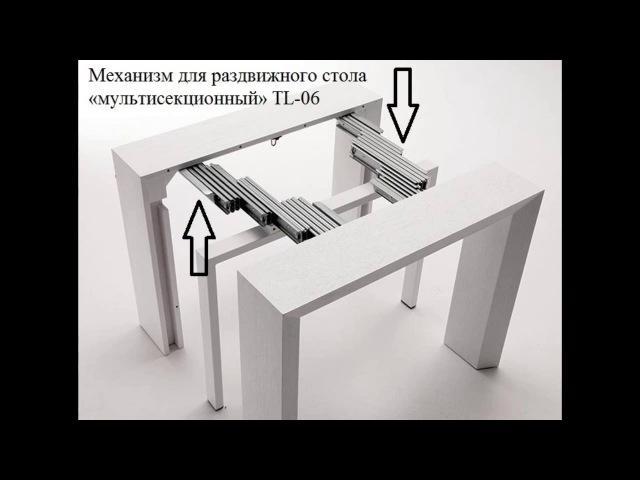 Раздвижной мультисекционный стол (трансформер) ТЛ-06. Нюансы монтажа.
