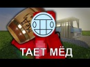 ЖЕЛЕЙНЫЙ МИШКА - Тает Мёд (Пародия Грибы - Тает Лед ЯнГо - Тает Жир МЕДВЕДЬ ВАЛЕРА В МАЙНКРАФТ )