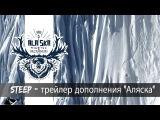 STEEP - Трейлер дополнения