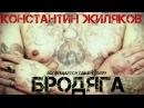 Константин Жиляков - Бродяга Саше Северу