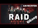 RAID World War 2 Beta - Пэйдэй во Второй Мировой! ПЕРВЫЙ ВЗГЛЯД!