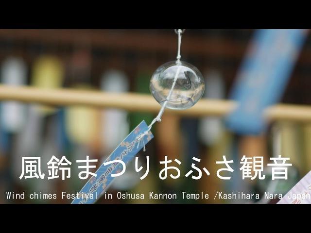 風鈴まつり おふさ観音 奈良県橿原市 2017 Wind chimes Festival in Ohusa Kannon Temple /Kashihara Nara Japan