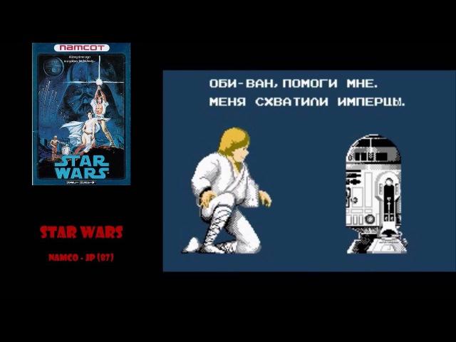 All NES Games. Все Игры на Денди - 17. Star Wars Rambo Jaws Karate Kid Больше названий игр! Больше!!