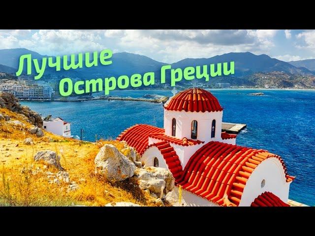 ЛУЧШИЕ острова ГРЕЦИИ рейтинг туристов Greece greek islands