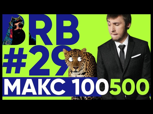 Big Russian Boss Show 29   Макс Голополосов   100500