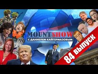 Псаки учит Трампа не врать. MOUNT SHOW 84
