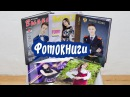 Выпускные альбомы, фотокниги 11 класс. Комсомольск-на-Амуре