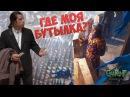ГВИНТ АЛЛО ГДЕ МОЯ БУТЫЛКА баг