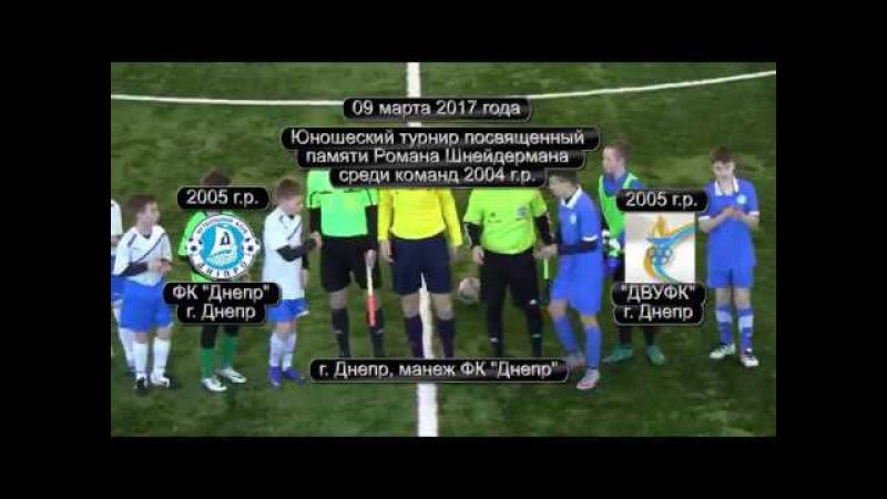 АФК Днепр (2004) 4-0 ДВУФК (Днепр) (2004) 09.03.2017