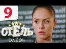 Отель Элеон - Серия 9 сезон 1 - комедия HD