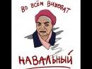 Бабка.Лидия Аркадьевна о Навальном.Лучшие Моменты.Тьфу на тебя еще раз!