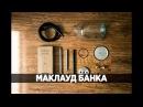 Обзор кальяна Maklaud Banka банка хороша она или нет