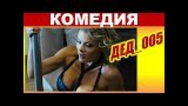 Веселая семейная комедия /ДЕД 005/ комедии русские, фильмы 2016.