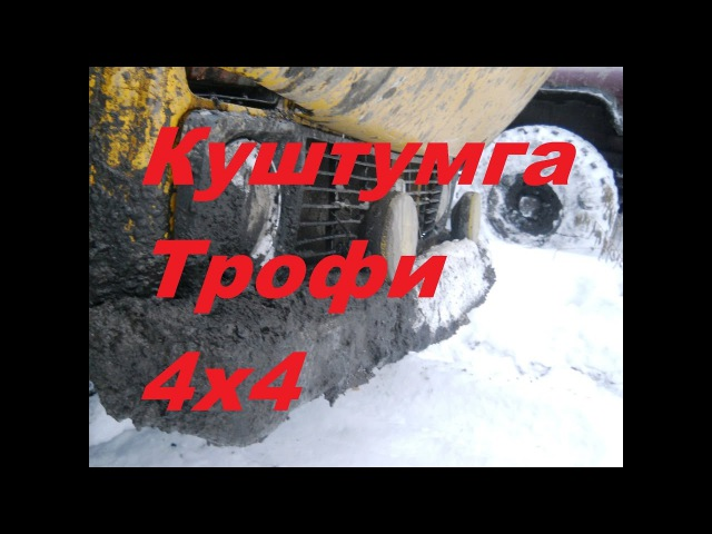 Куштумга трофи клип Южный Урал Клуб 4х4 Златоуст Off Road Russia Yaz, Niva and Gaz