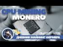 Майнинг на процессоре CPU mining