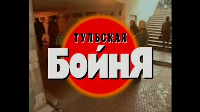 Криминальная Россия - Тульская Бойня