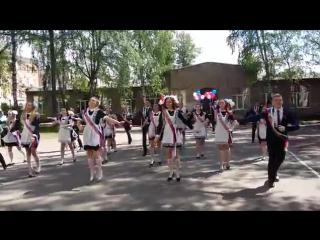 Флешмоб на выпускной в школе