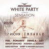 17 июня - Record White Party pre party Sensation